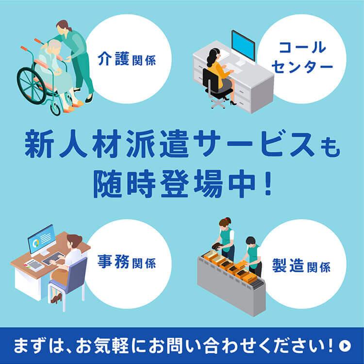 介護/コールセンター/事務/製造など、新人材派遣サービスも随時登場中!
